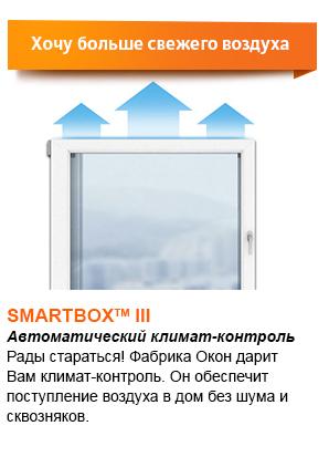 Клапан климат-контроля SmartBox III