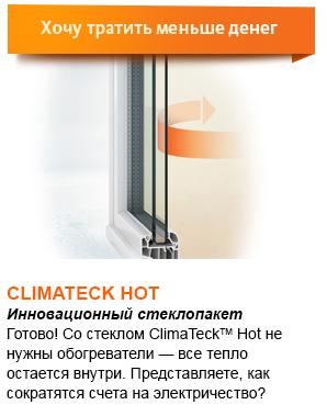 Энергосберегающий стеклопакет ClimaTecK